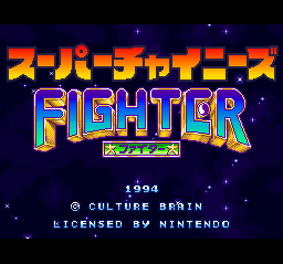 Super Chinese Fighter (Japan) Title Screen