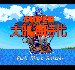 Super Daikoukai Jidai (Japan) Title Screen