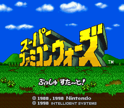 Super Famicom Wars (Japan) (NP) Title Screen