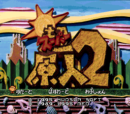 Super Genjin 2 (Japan) Title Screen