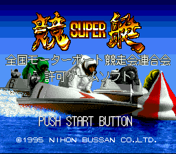 Super Kyoutei (Japan) Title Screen