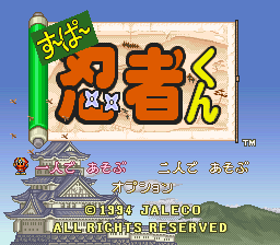 Super Ninja-kun (Japan) Title Screen