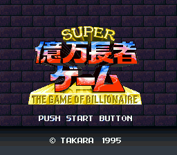 Super Okumanchouja Game (Japan) Title Screen