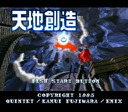 Tenchi Souzou (Japan) Title Screen