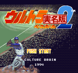 Ultra Baseball Jitsumei Ban 2 (Japan) Title Screen