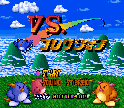 Vs. Collection (Japan) Title Screen