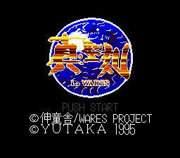Wares, La (Japan) Title Screen