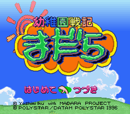 Youchien Senki Madara (Japan) Title Screen