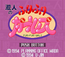 Yuujin no Furi Furi Girls (Japan) Title Screen