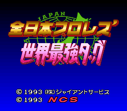 Zen-Nihon Pro Wrestling' - Sekai Saikyou Tag (Japan) Title Screen
