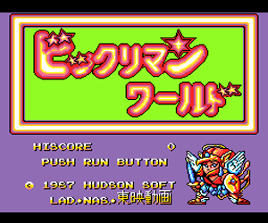 Bikkuriman World (Japan) Screenshot