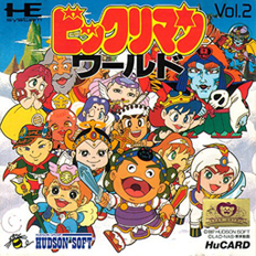 Bikkuriman World (Japan) Screenshot 2