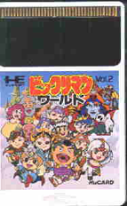 Bikkuriman World (Japan) Screenshot 3