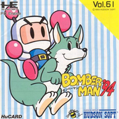 Bomberman '94 (Japan) Screenshot 2