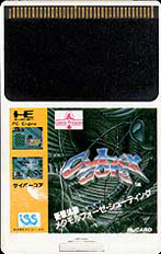 Cyber Core (Japan) Screenshot 3
