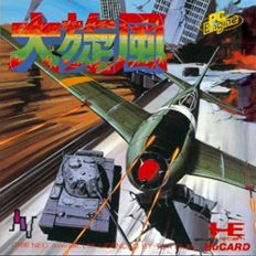 Dai Senpu (Japan) Screenshot 2