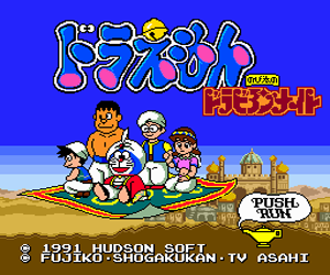 Doraemon - Nobita no Dorabian Night (Japan) Screenshot
