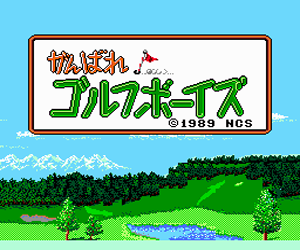 Ganbare! Golf Boys (Japan) Screenshot
