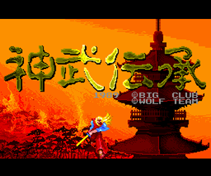 Jinmu Denshou (Japan) Screenshot