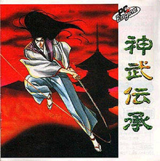 Jinmu Denshou (Japan) Screenshot 2