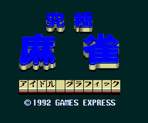 Kyuukyoku Mahjong - Idol Graphics (Japan) Screenshot