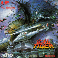 Kyuukyoku Tiger (Japan) Screenshot 2