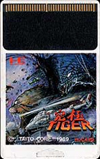 Kyuukyoku Tiger (Japan) Screenshot 3