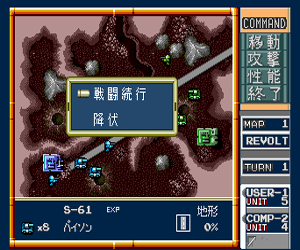 Nectaris (Japan) Screenshot 1