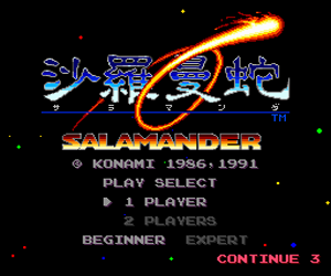 Salamander (Japan) Screenshot