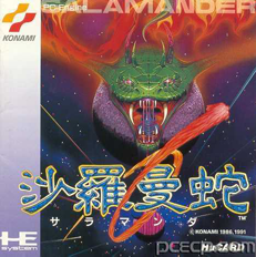 Salamander (Japan) Screenshot 2