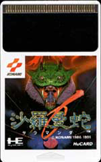 Salamander (Japan) Screenshot 3