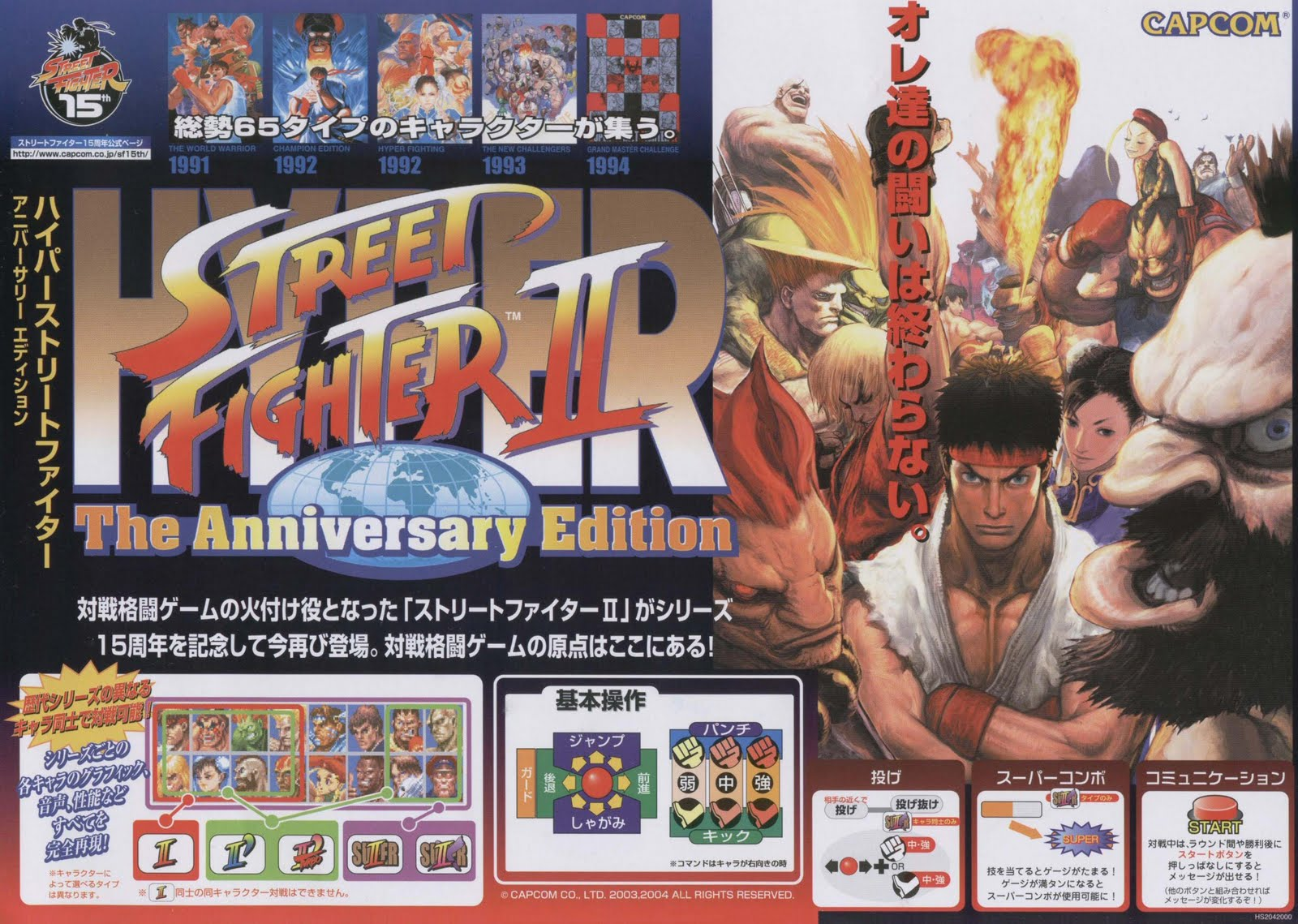 Hyper Street Fighter Ii The Anniversary Edition Usa 040202 Rom