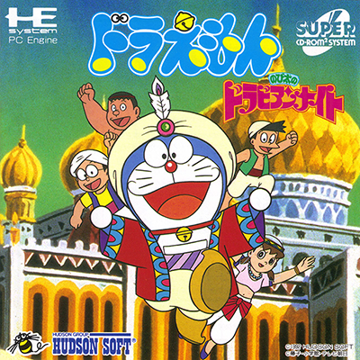 Doraemon - Nobita no Dorabian Night (NTSC-J) ISO < PCECD ISOs