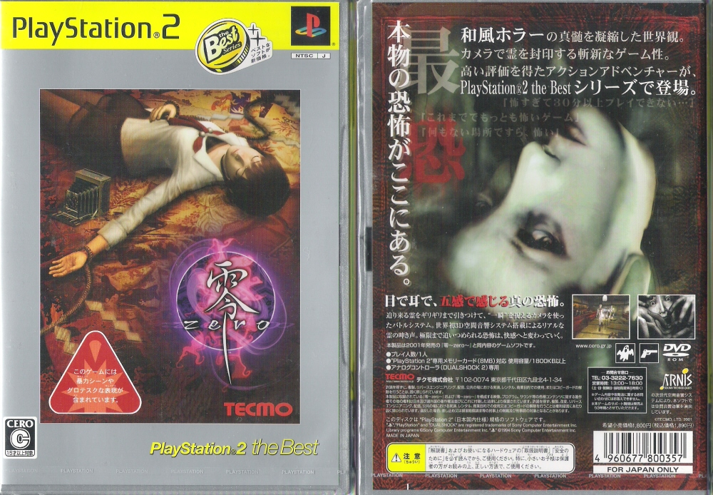 ps2 bios download japan