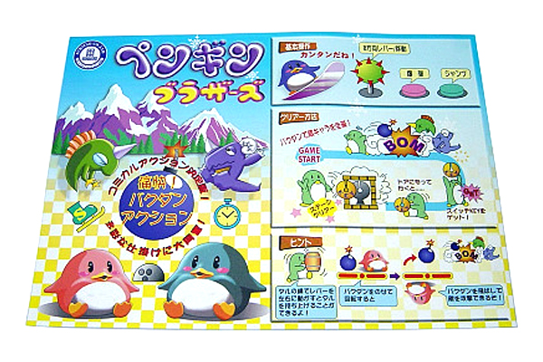penguin brothers japan game free download for pc