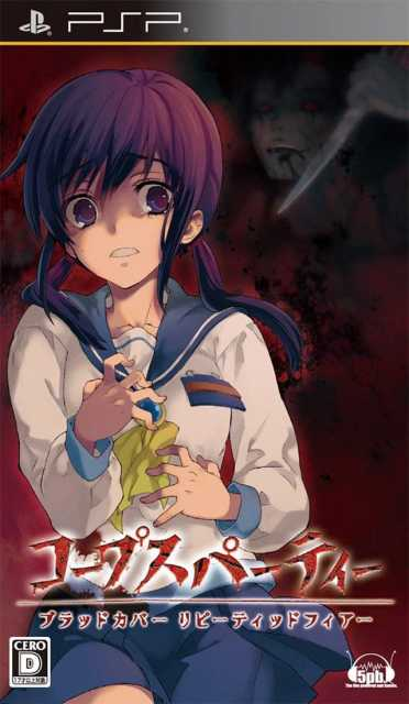 download corpse party blood drive sub indo