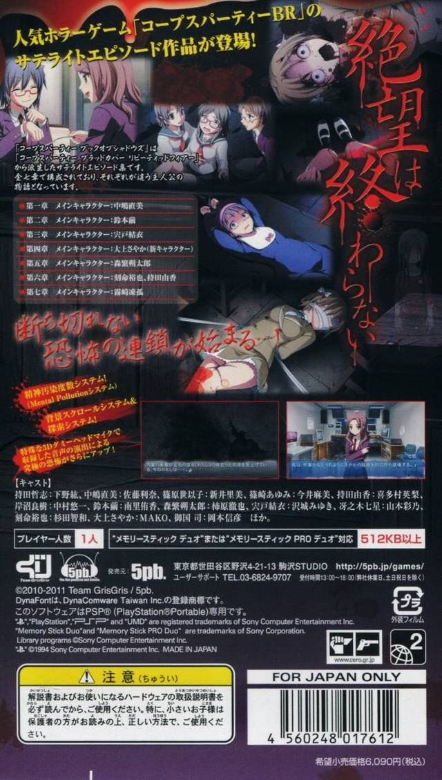 corpse party psp iso free download