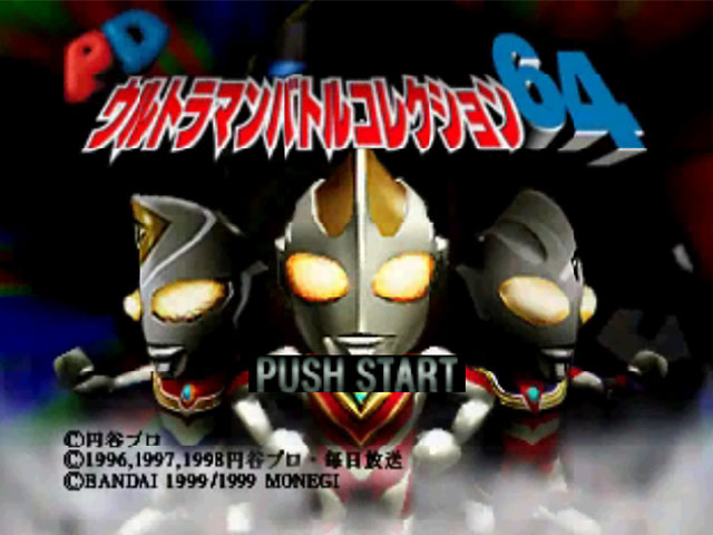 PD Ultraman Battle Collection 64 (Japan) ROM < N64 ROMs | Emuparadise