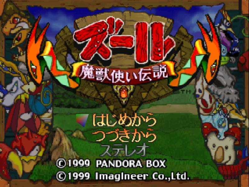 Zoor: Majū Tsukai Densetsu Zool Majuu Tsukai Densetsu Japan ROM lt N64 ROMs Emuparadise