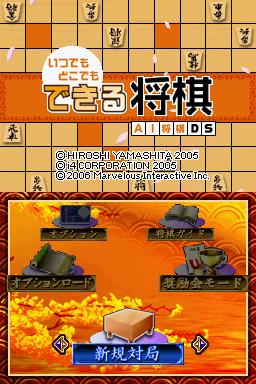 Itsu Demo Doko Demo Dekiru Shogi - AI Shogi DS (J)(WRG) ROM