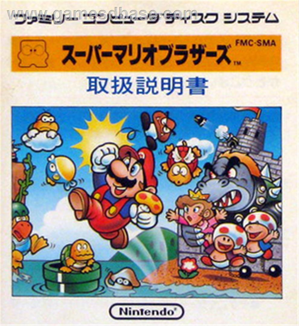 Super Mario Brothers (Japan) ROM < FDS ROMs | Emuparadise