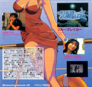 Screenshot Thumbnail / Media File 1 for PCE Fan Special CD-Rom Vol 2