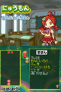 Screenshot Thumbnail / Media File 1 for Puyo Puyo!! 20th Anniversary (J)