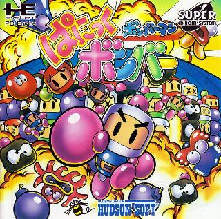 Screenshot Thumbnail / Media File 1 for Bomberman - Panic Bomber (NTSC-J)