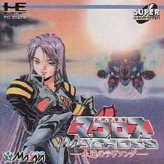 Screenshot Thumbnail / Media File 1 for Choujikuu Yousai Macross - Eien no Love Song (NTSC-J)