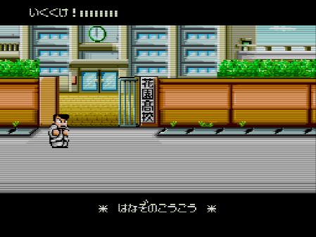 Downtown Nekketsu Monogatari (NTSC-J) ISO < PCECD ISOs