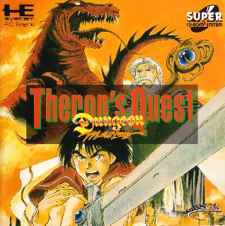 Screenshot Thumbnail / Media File 1 for Dungeon Master - Theron's Quest (NTSC-J)
