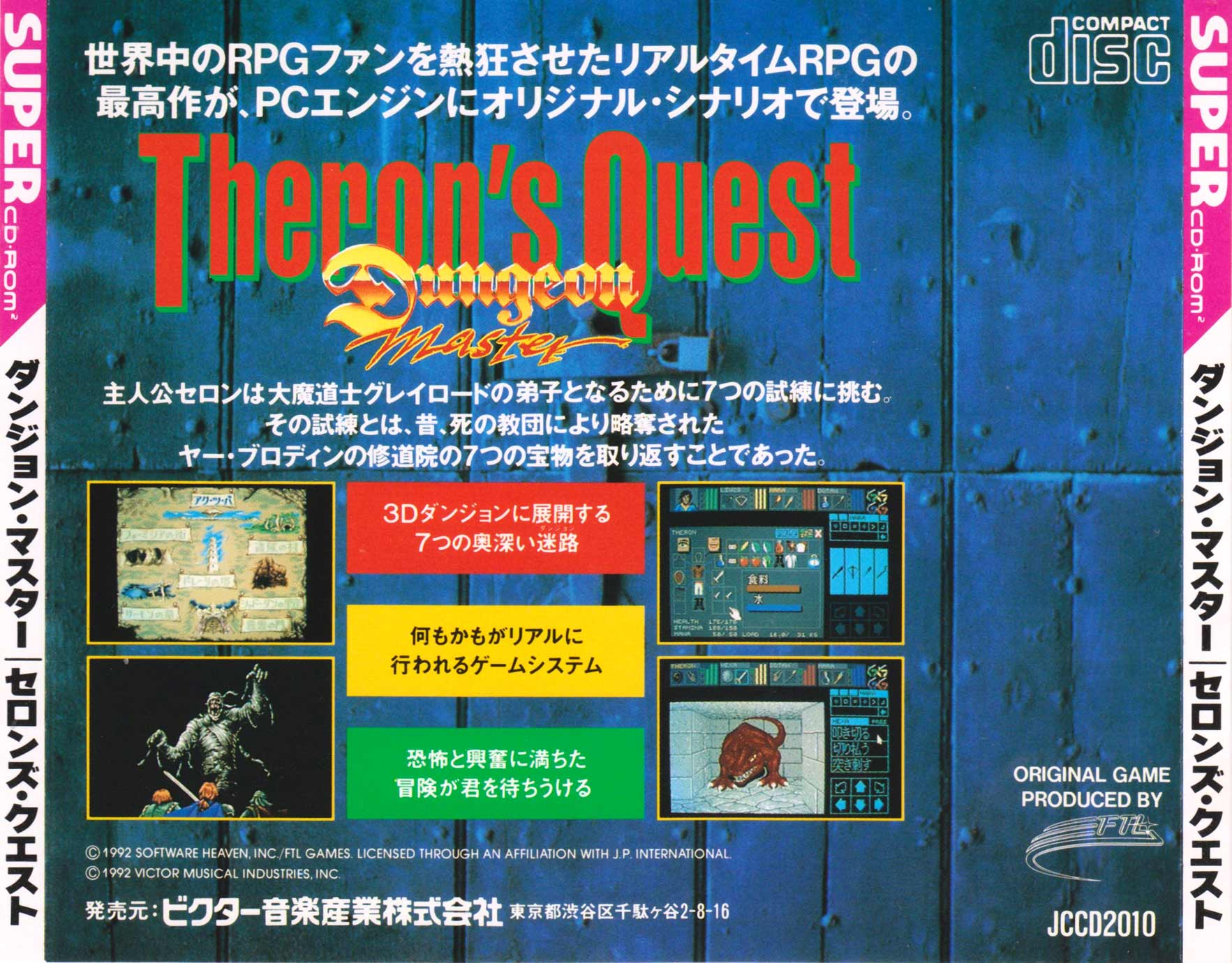 Dungeon Master - Theron's Quest (NTSC-J) ISO < PCECD ISOs | Emuparadise