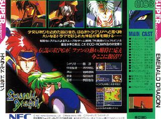 Screenshot Thumbnail / Media File 1 for Emerald Dragon (NTSC-J)