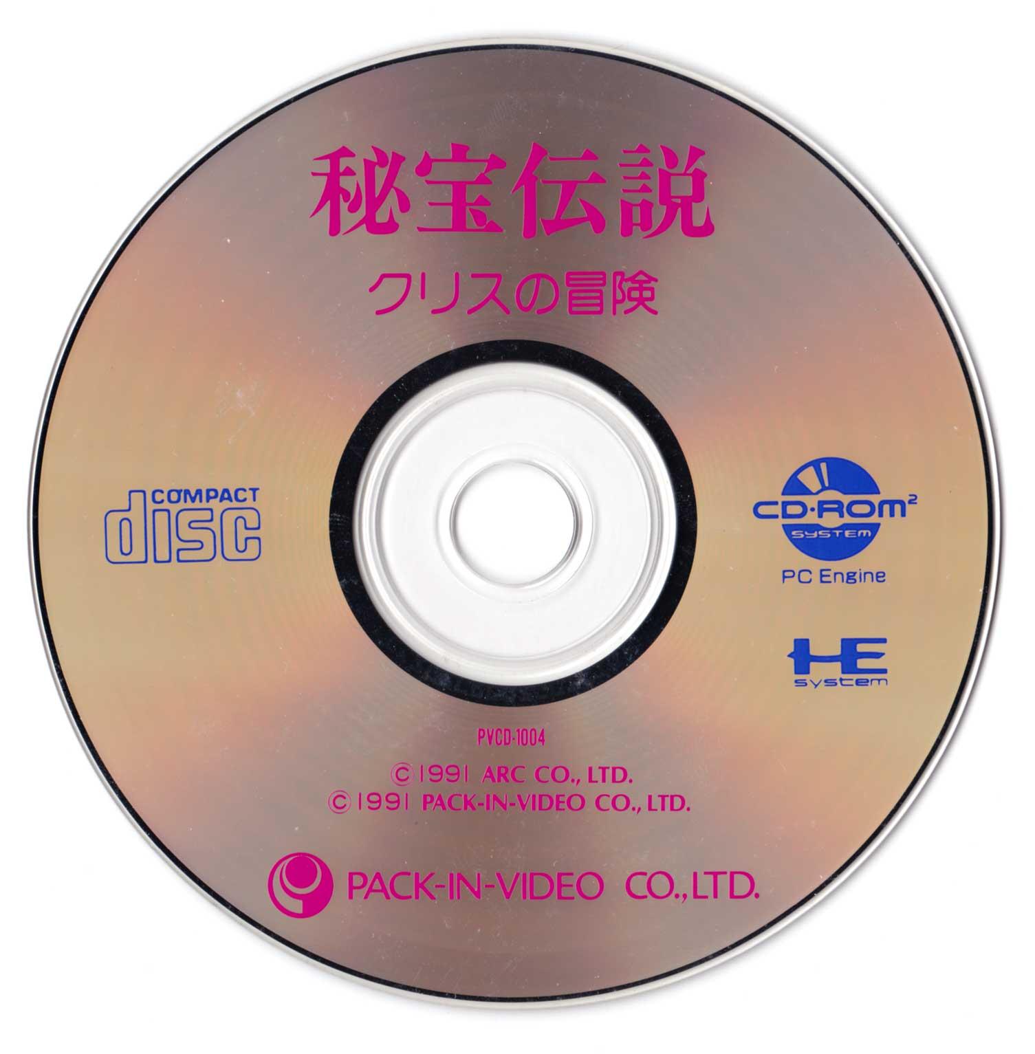 Hihou Densetsu - Chris no Bouken (NTSC-J) ISO < PCECD ISOs | Emuparadise